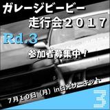 参加者募集中!ガレージビービー走行会2017Rd.3in日光サーキット7月10日(月)真夏の天王山!いっしょに走りましょう♪