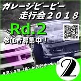 ガレージビービー走行会2018in日光サーキット第2戦Rd.35月28日(月)