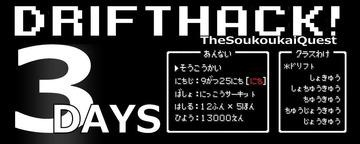 DRIFTHACK!(ドリフトハック!)9月25日(日)in日光サーキット晴れ