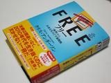FREE(フリー) by クリス・アンダーソン
