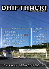 DRIFTHACK!![ドリフトハック!]@日光サーキット9月24日(日)ザ走行会クエスト♪