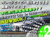 まだまだ参加者募集中!ガレージビービー走行会2013Rd.2in日光サーキット5月27日(月)当日参加OK!