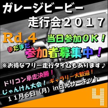 参加者募集中!ガレージビービー走行会2017第4戦Rd.4 11月6日(月)in 日光サーキット