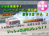 ガレージビービー走行会2012開幕戦Rd.1 in 日光サーキット