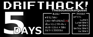 DRIFTHACK!(ドリフトハック!)9月25日(日)in日光サーキットdh