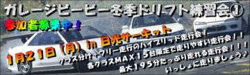ガレージビービー冬季ドリフト練習会�in日光サーキット1月21日(月)
