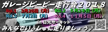 ガレージビービー走行会2018in日光サーキット開幕戦Rd.13月26日(月)Rd.25月28日(月)Rd.37月2日(月)最終戦Rd.411月5日(月)