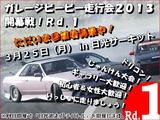 ガレージビービー走行会2013Rd.1in日光サーキット3月25日(月)