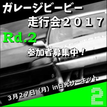 参加者募集中!ガレージビービー走行会2017Rd.2in日光サーキット3月27日(月)
