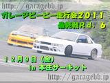 まだ間に合う!参加者募集中!ガレージビービー走行会2011Rd.6 in 本庄サーキット 12月9日(金)