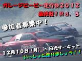 参加者募集中!ガレージビービー走行会2012最終戦Rd.5in日光サーキット12月10日(月)