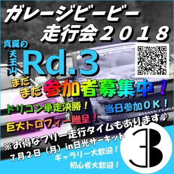 ガレージビービー走行会2018第3戦Rd.3 7月2日(月)in 日光サーキット 真夏の天王山