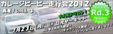 ガレージビービー走行会2012Rd.3 in 日光サーキット