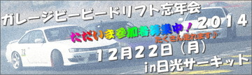 参加者募集中!ガレージビービードリフト忘年会2014in日光サーキット12月22日(月)