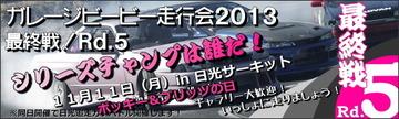 参加者募集中!ガレージビービー走行会2013Rd.5 in日光サーキット11月11日(月)