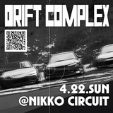 DRIFTCOMPLEX[ドリフトコンプレックス]2018年4月22日(日)in日光サーキット""