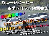 ガレージビービー冬季ドリフト練習会�in<br> 日光サーキット2月18日(月)