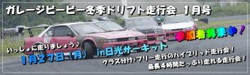 ガレージビービー冬季走行会1月号in日光サーキット1月27日(月)