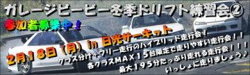 ガレージビービー冬季ドリフト練習会�in日光サーキット2月18日(月)