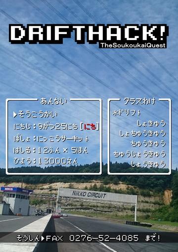 DRIFTHACK!(ドリフトハック!)9月25日(日)in日光サーキット