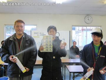 Rd.5「日光追走ガチバトル!」入賞者