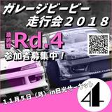 ガレージビービー走行会2018in日光サーキット最終戦Rd.4 11月5日(月)