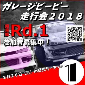 ガレージビービー走行会2018開幕戦Rd.13月26日(月)in 日光サーキット