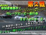 まだまだ参加者募集中!ガレージビービー走行会2012Rd.2 in 本庄サーキット