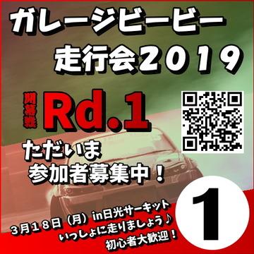 ガレージビービー走行会2019開幕戦Rd.1in日光サーキット3月18日(月)