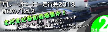 参加者募集中ガレージビービー走行会2013Rd.2 in日光サーキット5月27日(月)