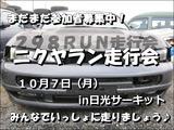 ただいま参加者募集中!298RUN走行会in日光サーキット10月7日(月)by298style&GarageRUN