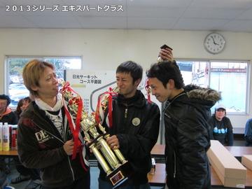 2013シリーズエキスパートクラス入賞者