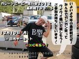 ガレージビービー走行会2012Rd.5in日光サーキット12月10日(月)