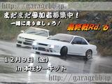 参加者募集中!ガレージビービー走行会2011Rd.6 in 本庄サーキット 12月9日(金)開催!