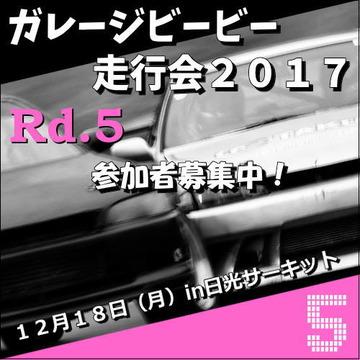 ただいま参加者募集中!ガレージビービー走行会2017最終戦Rd.5in日光サーキット12月18日(月)Rd5