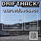 ただいま参加者募集中!DRIFTHACK!(ドリフトハック!)in日光サーキット9月30日(日)