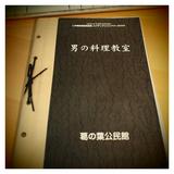 20100203_otoko1