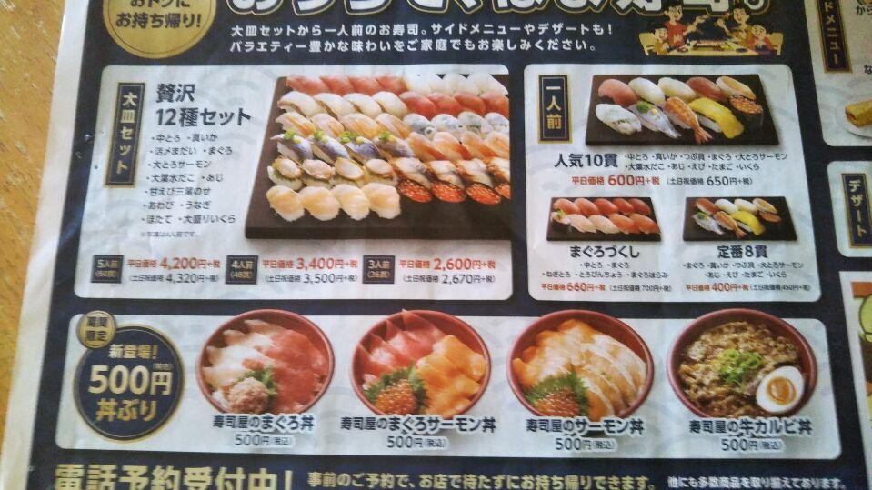 は ま 寿司 どんぶり