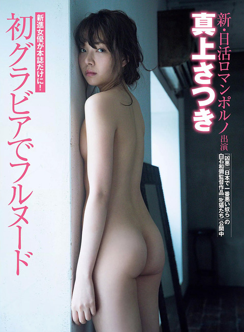satsuki (1)