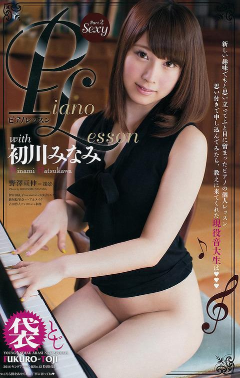 minami (8)