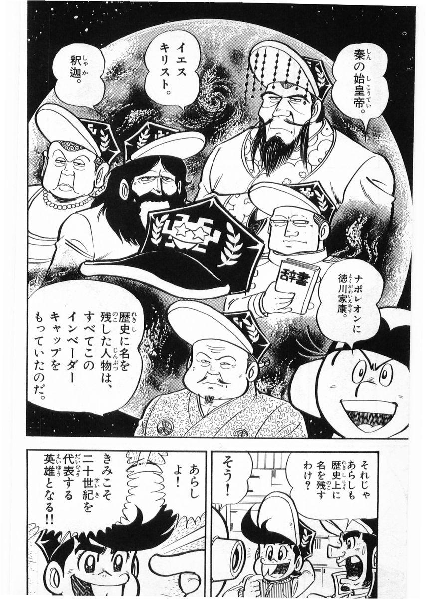 【昭和】インベーダーゲーム誕生から40年 東京で記念イベント 35歳男性「子どもの時、名古屋に憧れて一生懸命練習しました」 YouTube動画>20本 ->画像>17枚