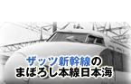 ザッツ新幹線の「まぼろし本線日本海」