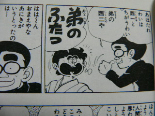 西二 この「いなかっぺ大将」は平成6年に出た復刻版です。