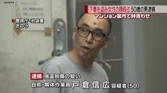 下着17枚盗み、部屋で鉢合わせの女性らに暴行 50歳男逮捕