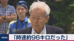 飯塚幸三被告と「目は合いました」 池袋暴走事故公判