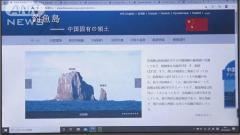中国「尖閣領有権」主張ウェブサイト 日本語版開始
