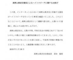 「韓国人 3人寄れば ドクズかな」金剛峯寺 ヘイトスピーチ波紋で謝罪
