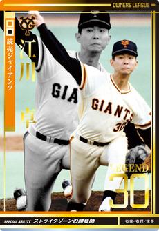 江川卓 (野球)の画像 p1_17