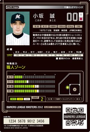 小坂誠の画像 p1_10