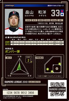 畠山04裏